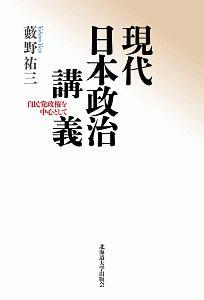 『現代日本政治講義』伏見威蕃