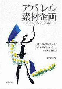 野末和志『アパレル素材企画 プロフェッショナルガイド』