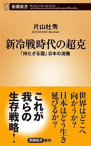 『新冷戦時代の超克~「持たざる国」日本の流儀~』富田仲次郎