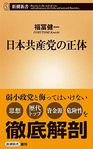 『日本共産党の正体』大塚龍児