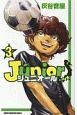 ジュニオール (3)