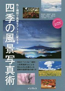 『色と構図で風景をアートに変える 四季の風景写真術 こんな写真が撮れるのか!シリーズ』藤島健