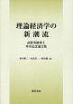 理論経済学の新潮流 武野秀樹博士米寿記念論文集