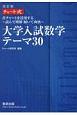 チャート式 大学入試数学 テーマ30<改訂版> 青チャートを活用する~読んで理解 解いて爽快~