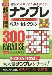 秀逸 超難問 ナンプレプレミアム ベスト・セレクション300 PARADISE