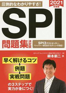 SPI問題集<決定版> NAGAOKA就職シリーズ 2021