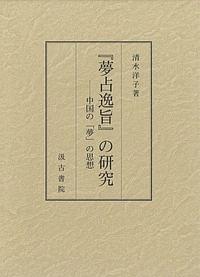 『夢占逸旨』の研究-中国の「夢」の思想