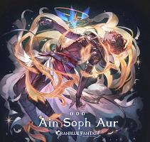 DREAM!ing『Ain Soph Aur ~GRANBLUE FANTASY~』