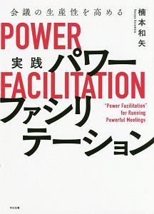 楠本和矢『実践パワーファシリテーション』