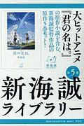 新海誠ライブラリー 全5巻セット