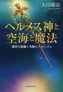ヘルメス神と空海と魔法