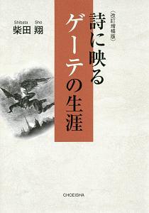 『詩に映るゲーテの生涯<改訂増補版>』柴田翔