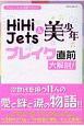 HiHi Jets&美少年ブレイク直前大解剖!