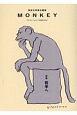 MONKEY 特集:哲学へ (17)