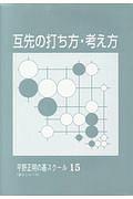『互先の打ち方・考え方 平野正明の碁スクール15』韓鐵均