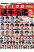 J1&J2&J3選手名鑑 2019