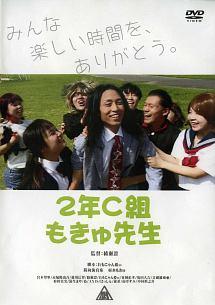 亀田大吉『2年C組もきゅ先生』