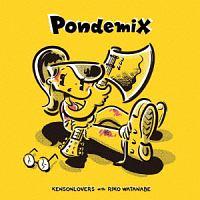 謙遜ラヴァーズ『Pondemix』