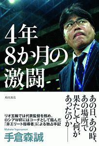 『4年8か月の激闘』齋藤香織