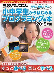 小中学生からはじめるプログラミングの本 2019