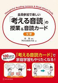 『「考える音読」の授業&音読カード 文学』ハパ