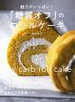 「糖質オフ」のロールケーキ