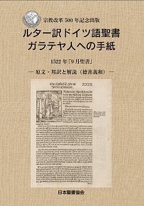 ルター訳ドイツ語聖書ガラテヤ人への手紙 1522年「9月聖書」