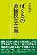 ぼくらの直接民主主義! ロストジェネレーションが語る明日の日本