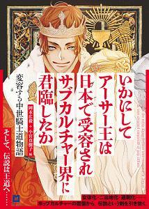 『いかにしてアーサー王は日本で受容されサブカルチャー界に君臨したか<アーサー版>』ポール・オズボーン