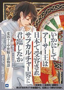 『いかにしてアーサー王は日本で受容されサブカルチャー界に君臨したか<ランスロット版>』ポール・オズボーン
