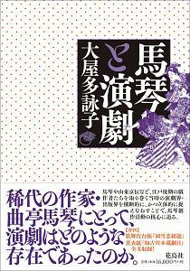 大屋多詠子『馬琴と演劇』