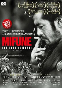 八千草薫『MIFUNE THE LAST SAMURAI』