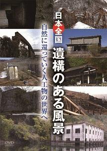 日本全国 遺構のある風景