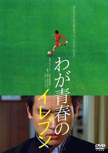 斉藤とも子『わが青春のイレブン』