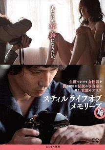 矢崎仁司『スティルライフオブメモリーズ』