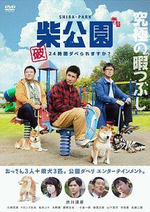柴公園 TVシリーズ