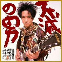 遠藤賢司実況録音大全 第五巻 1995~1997