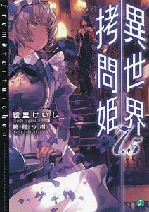 綾里けいし『異世界拷問姫 7.5』