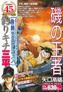 『釣りキチ三平 魚紳セレクション 磯の王者』矢口高雄