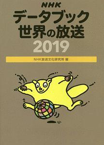 NHKデータブック 世界の放送 2019