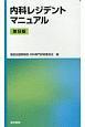 内科レジデントマニュアル<第9版>