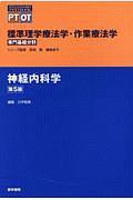 『神経内科学 専門基礎分野 標準理学療法学・作業療法学』奈良勲