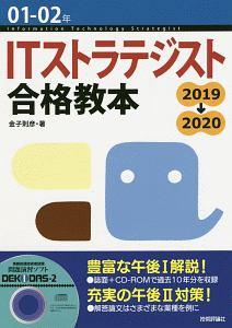 ITストラテジスト合格教本 2019→2020