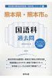 熊本県・熊本市の国語科 過去問 2020 熊本県の教員採用試験「過去問」シリーズ3