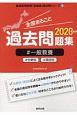 全国まるごと過去問題集一般教養 教員採用試験「全国版」過去問シリーズ 2020 分野別 項目別