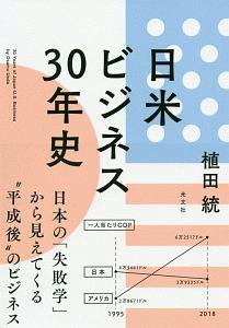 植田統『日米ビジネス30年史』