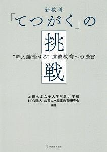 『新教科「てつがく」の挑戦』相場正一郎