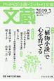 文蔵 2019.3 PHPの「小説・エッセイ」文庫