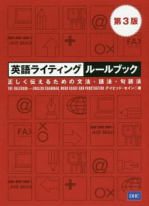 英語ライティングルールブック<第3版>