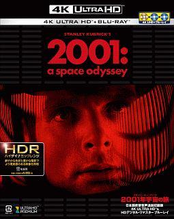 2001年宇宙の旅 日本語吹替音声追加収録版 <4K ULTRA HD&HDデジタル・リマスター ブルーレイセット>(通常盤)